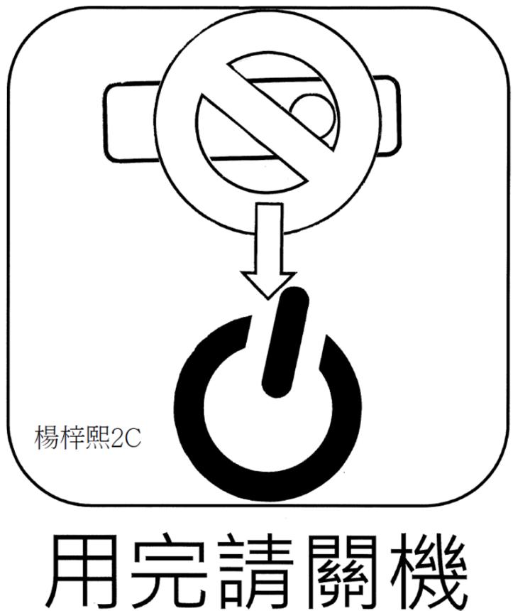 楊梓熙2C