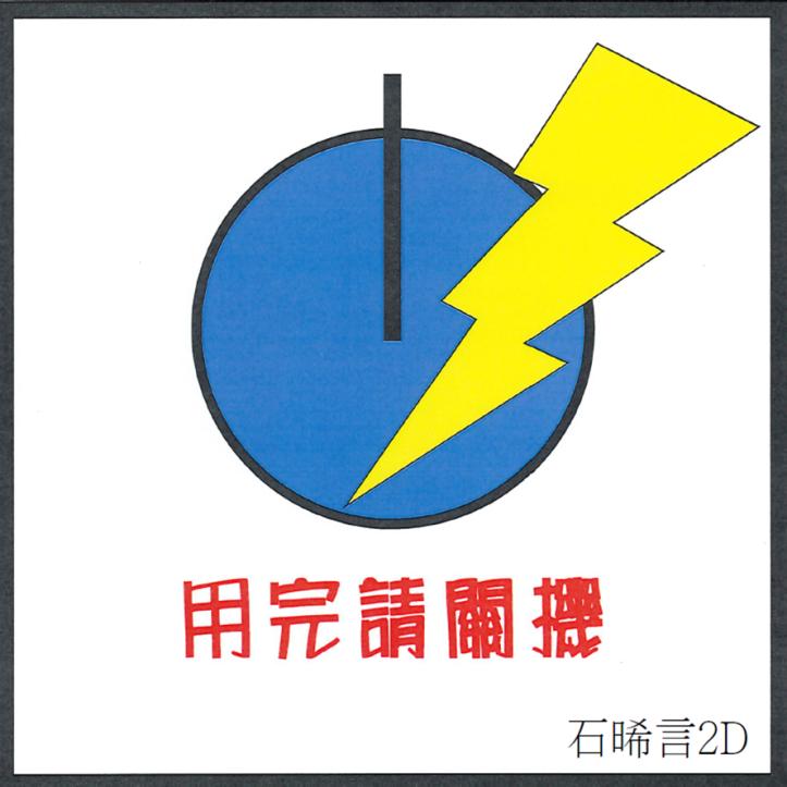 石晞言2D