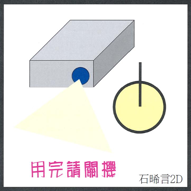 石晞言2D_2