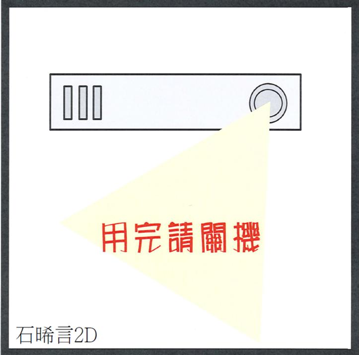 石晞言2D_3