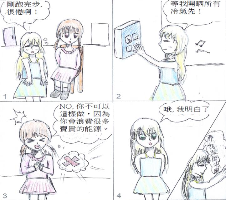 陳欣禧1D
