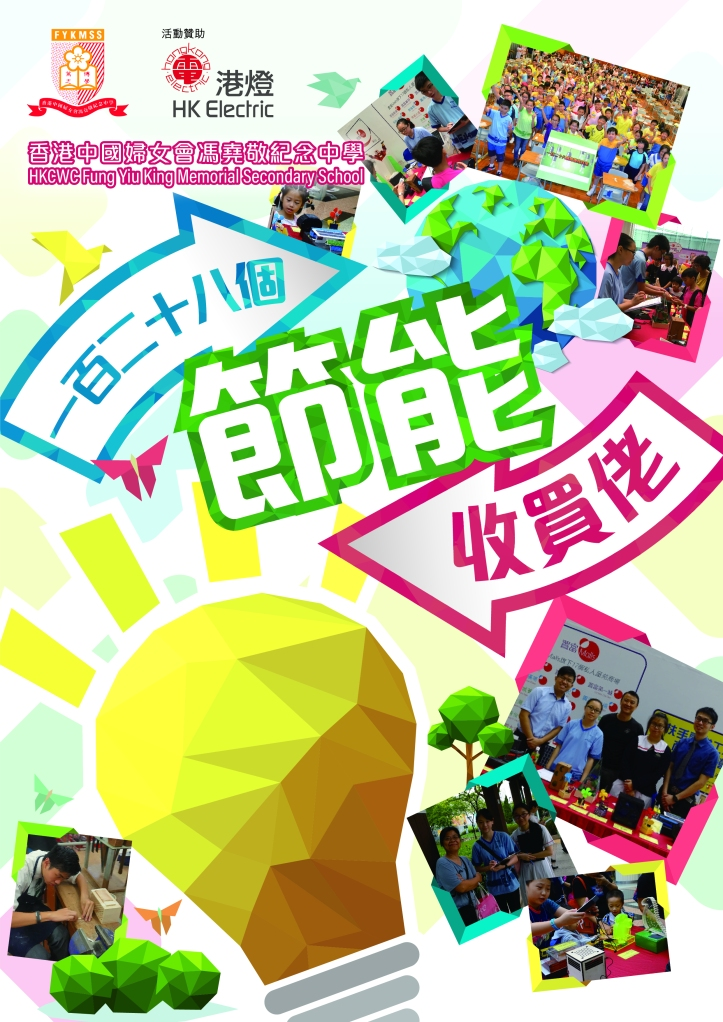 FYKMSS booklet 01 Cover Summary 20171116-02